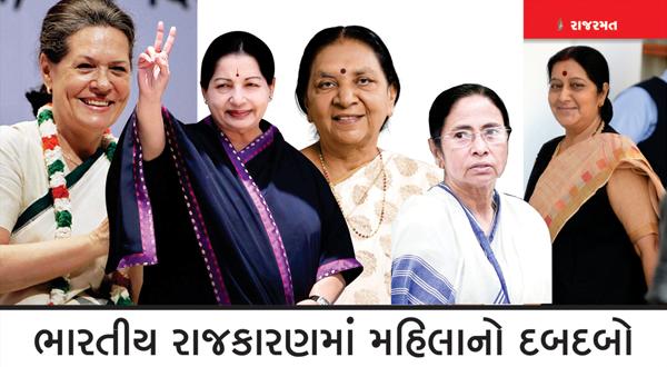 ભારતીય રાજકારણમાં મહિલાનો દબદબો