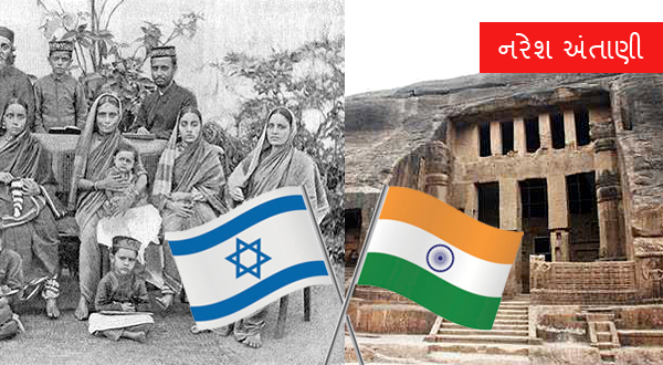 india and israel relationship