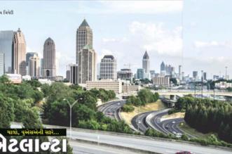 Let's go, USA trip Atlanta